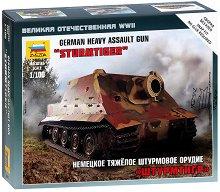 """Германска тежка самоходна минохвъргачка - Sturmtiger - Сглобяем модел  от серията """"Великата отечествена война"""" -"""