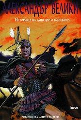 Александър Велики - историята на един цар и завоевател - Анита Ганери, Крис Оджърс, Роб Шоун -