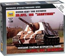 """Германски танков унищожител - Sd.Kfz. Jagdtiger - Сглобяем модел  от серията """"Великата отечествена война"""" - макет"""