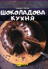 Шоколадова кухня -