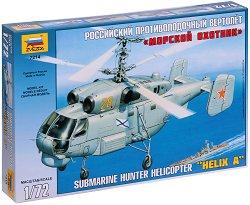 Руски военен хеликоптер - Ка-27 Helix A - Сглобяем авиомодел -