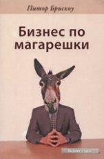 Бизнес по магарешки - бизнес с цел - Едуард Малковски -