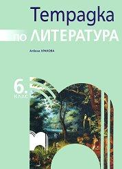 Тетрадка по литература за 6. клас - Албена Хранова -