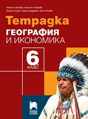 Тетрадка по география и икономика за 6. клас -