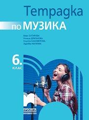 Тетрадка по музика за 6. клас - Вяра Сотирова, Росица Драганова, Галунка Калоферова, Здравка Матеева -
