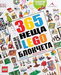 365 неща, които да направите с LEGO блокчета - Саймън Хюго - играчка