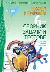 Сборник задачи и тестове по човекът и природата за 6. клас - Анка Райчева, Здравка Костова, Марияна Кацарова -