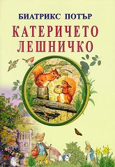 Катеричето Лешничко -