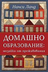 Домашно образование: мозайка от преживявания - Нанси Ланд -