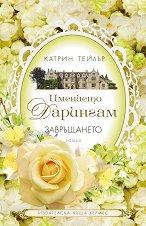 Имението Дарингам - книга 3: Завръщането - Катрин Тейлър -
