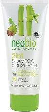 Neobio Shampoo & Dushgel 2 in 1 - Шампоан и душ гел 2 в 1 с маслина и бамбук -