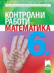 Контролни работи по математика за 6. клас - Юлия Нинова, Снежинка Матакиева, Тинка Бонина -