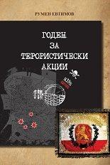 Годен за терористически акции - Румен Евтимов -
