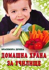 Домашна храна за училище -