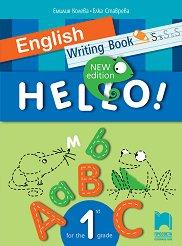 Hello! Тетрадка - писанка по английски език за 1. клас - New Edition - Емилия Колева, Елка Ставрева -