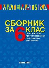 Сборник по математика за 6. клас - Пенка Рангелова, Нина Иванова, Лилия Дилкина, Константин Бекриев -