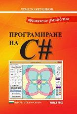 Практическо ръководство по програмиране на C# -