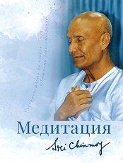 Медитация - Шри Чинмой -