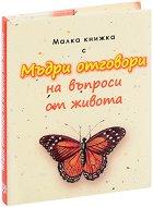 Малка книжка с Мъдри отговори на въпроси от живота -