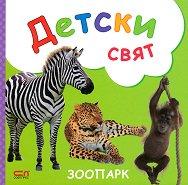 Детски свят: Зоопарк -