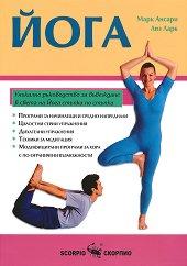 Йога за всеки - продукт