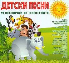 Детски песни за животните - компилация