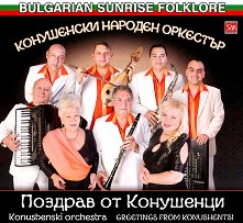 Конушенски народен оркестър - Поздрав от Конушенци - албум