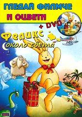 Гледай филмче и оцвети: Феликс около света + DVD -