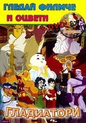 Гледай филмче и оцвети: Гладиатори + DVD -