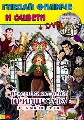 Гледай филмче и оцвети + DVD : Прасешки истории: Принцесата и граховото зърно -