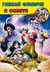 Гледай филмче и оцвети: Багдадският крадец + DVD -