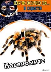 Научи всичко за насекомите и оцвети + DVD -