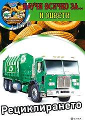 Научи всичко за рециклирането и оцвети + DVD -