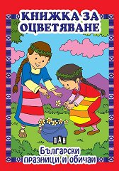 Книжка за оцветяване. Български празници и обичаи -