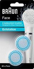 Braun Face Exfoliation 80-E - Комплект от 2 броя резервни ексфолиращи четки за лице -