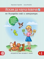 Искам да науча повече: Учебно помагало по български език и литература за 2. клас - Христина Сергеева, Лилия Вълкова -