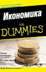 Икономика for Dummies - Питър Анониони, Шон Масаки -