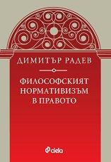 Философският нормативизъм в правото - Димитър Радев -