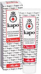 Каро Класик - Крем за бръснене за всеки тип кожа -