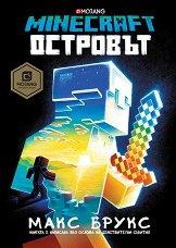 Minecraft: Островът - играчка