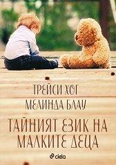 Тайният език на малките деца - Трейси Хог, Мелинда Блау -