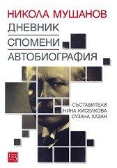 Никола Мушанов : Спомени. Дневник. Автобиография -