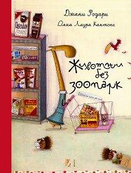 Животни без зоопарк - Джани Родари -