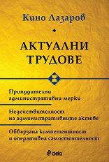 Актуални трудове - Проф. д-р Кино Лазаров -