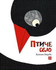 Птиче село - Катина Недева -