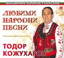 Тодор Кожухаров - Любими народни песни - албум