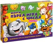 Моята първа игра с числа - Детска образователна игра -