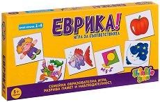 Еврика! - Детска образователна игра за съответствия -