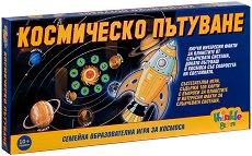 Космическо пътуване - Семейна образователна игра -