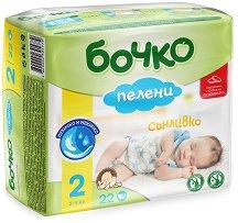 Пелени за еднократна употреба - Бочко 2 - продукт